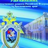 ГСУ СК России по Красноярскому краю