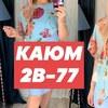 Каюм Фатоев 2В-77