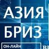 АзияБриз:Онлайн 2020. Тема: VR