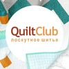 QuiltClub – мастер-классы по пэчворку, квилтингу