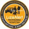 """Поисковый отряд """"ЛизаАлерт"""" Республики Татарстан"""