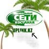 Кабельные Сети Костаная  uplink.kz