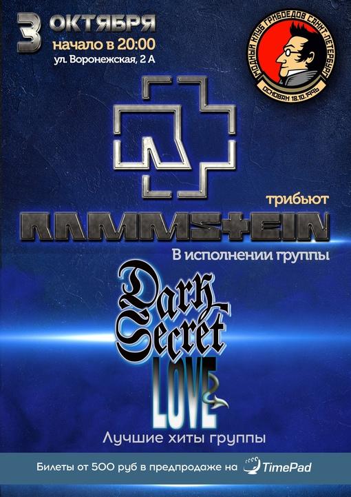 Группа Dark Secret Love приглашает на свои концерты с программами 2 октября Король и Шут 3 октября...