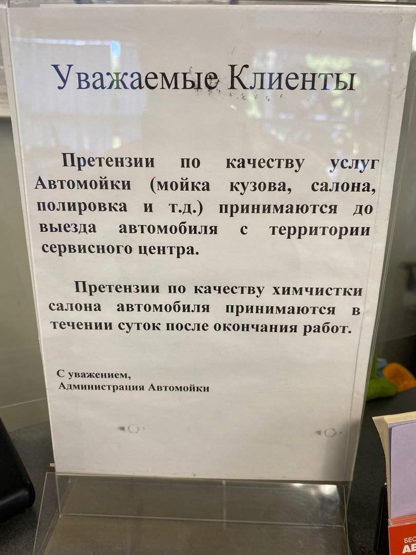 Конфликт на СТО из-за ошибки в тексте.