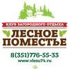 Lesnoe Pomestye