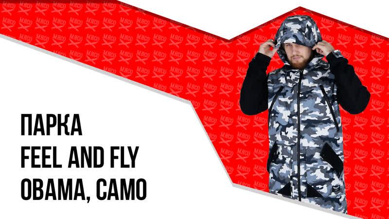 Парка Feel and Fly - Obama, Camo
