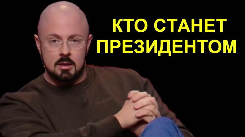 КТО ЖЕ БУДЕТ ПРЕЗИДЕНТОМ - Дмитрий Раимов