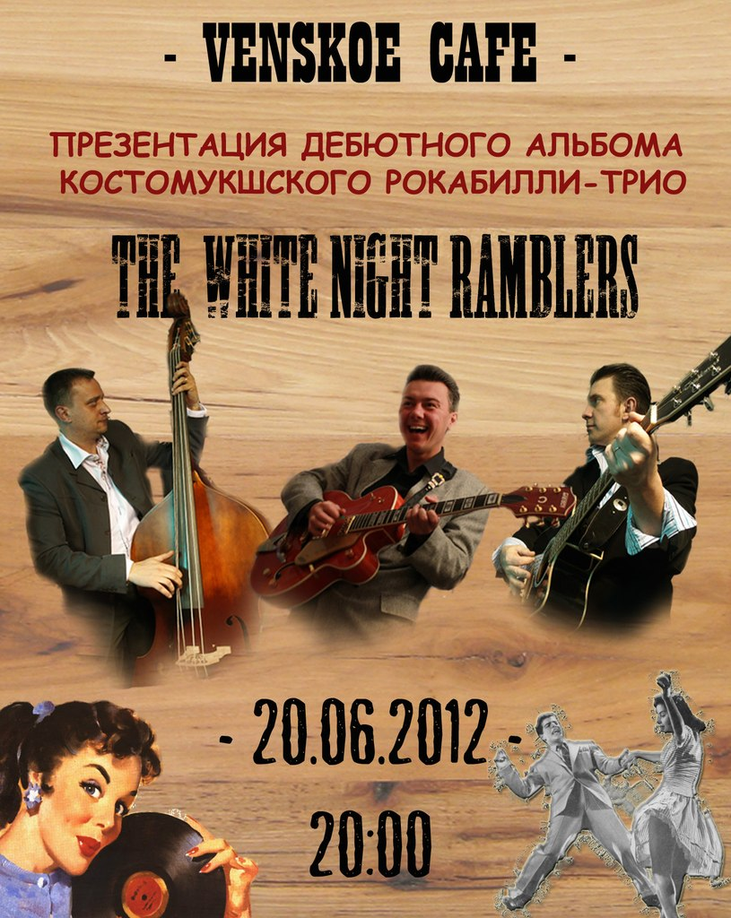 20.06 The White Night Ramblers - Venskoe cafe!!!