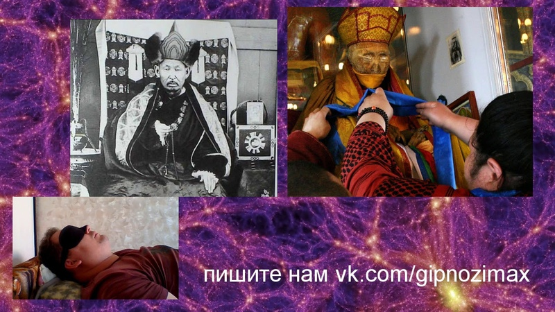 Общение с Учителем Хамба Ламой Итигеловым