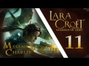 Lara Croft and the Guardian of Light Co-Op Часть 11 (Belly of the Beast)