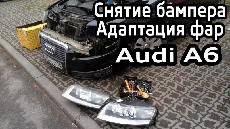 Адаптация корректора фар VAG-COM VCDS. Снятие бампера, замена фар Audi A6 C6.