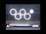 прикол не раскрылось кольцо)))) Сочи 2014 олимпийские игры Sochi live stream