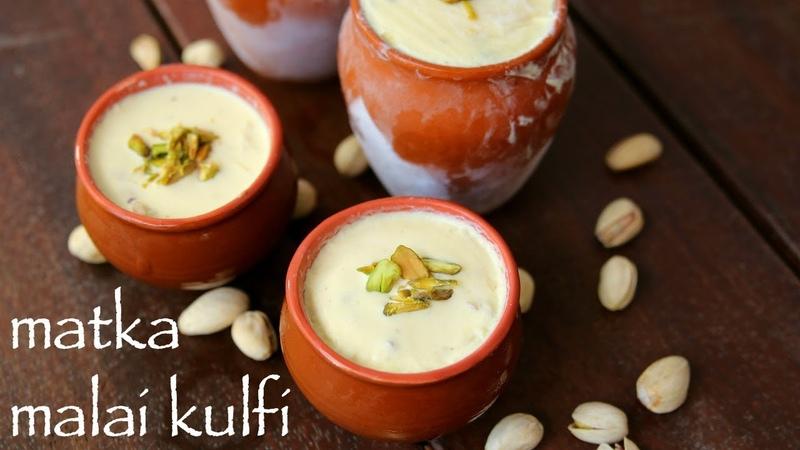 Рецепт мороженого кулфи из молока, matka kulfi recipe | मटका कुल्फी | malai kulfi recipe | matka kesar pista kulfi
