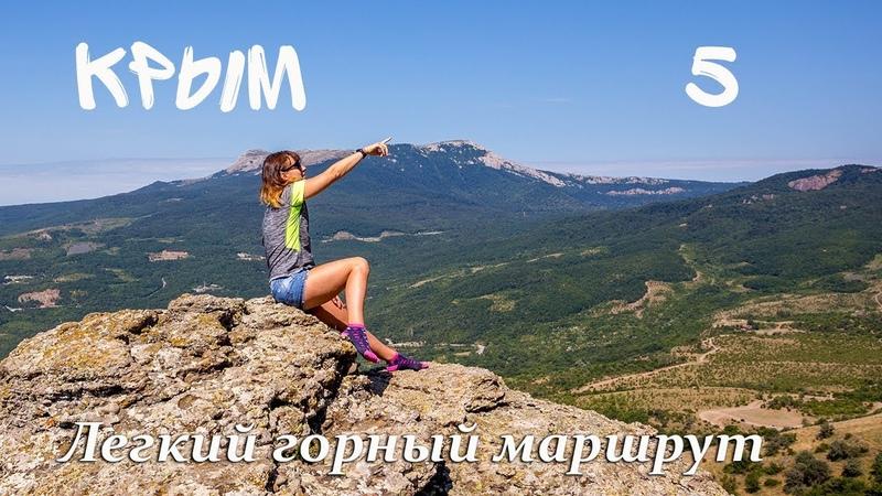 Другой Крым. Легкий поход в самые красивые горы! Демерджи И Новый свет
