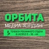 "ООО Фирма ""Орбита""   Медиа-холдинг"