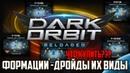 DarkOrbit ГАЙД Какую купить формацию ответ тут