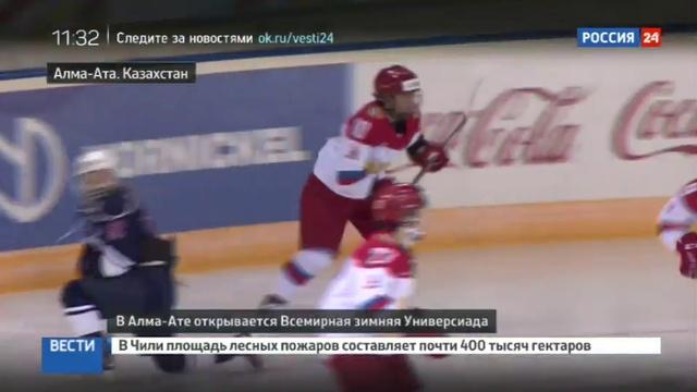 Новости на Россия 24 • Универсиада началась с принципиального противостояния
