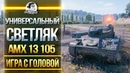 УНИВЕРСАЛЬНЫЙ СВЕТЛЯК AMX 13 105 Игра с головой