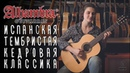 Испанская классическая гитара Alhambra студенческий уровень