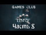 Прохождение игры Thief 2014 часть 8 (Без комментариев)