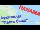 Панама. Знаменитый архипелаг Пасть быка.