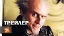 Лемони Сникет 33 Несчастья 2004 Трейлер 1 Киноклипы Хранилище