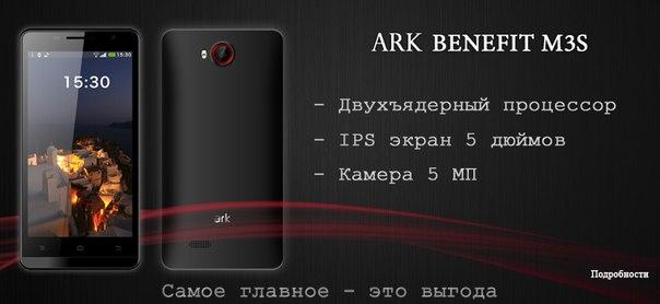 Прошивка на Ark Benefit M3s