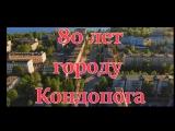 План 80-летия города Кондопоги
