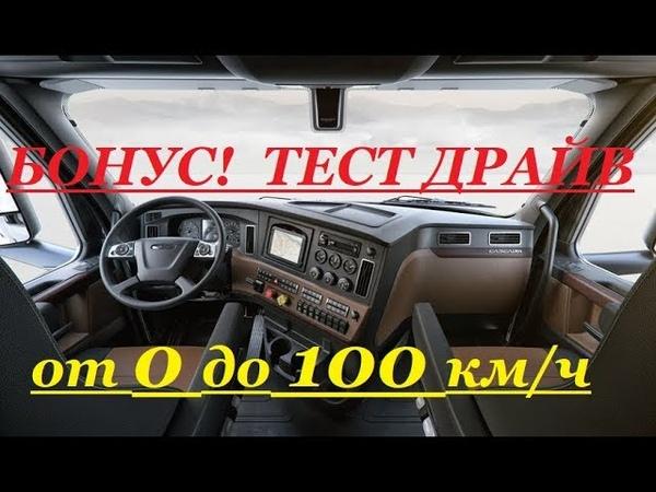 Получил совсем новый трак Freightliner! Обзор и тест от 0 до 100 кмч!