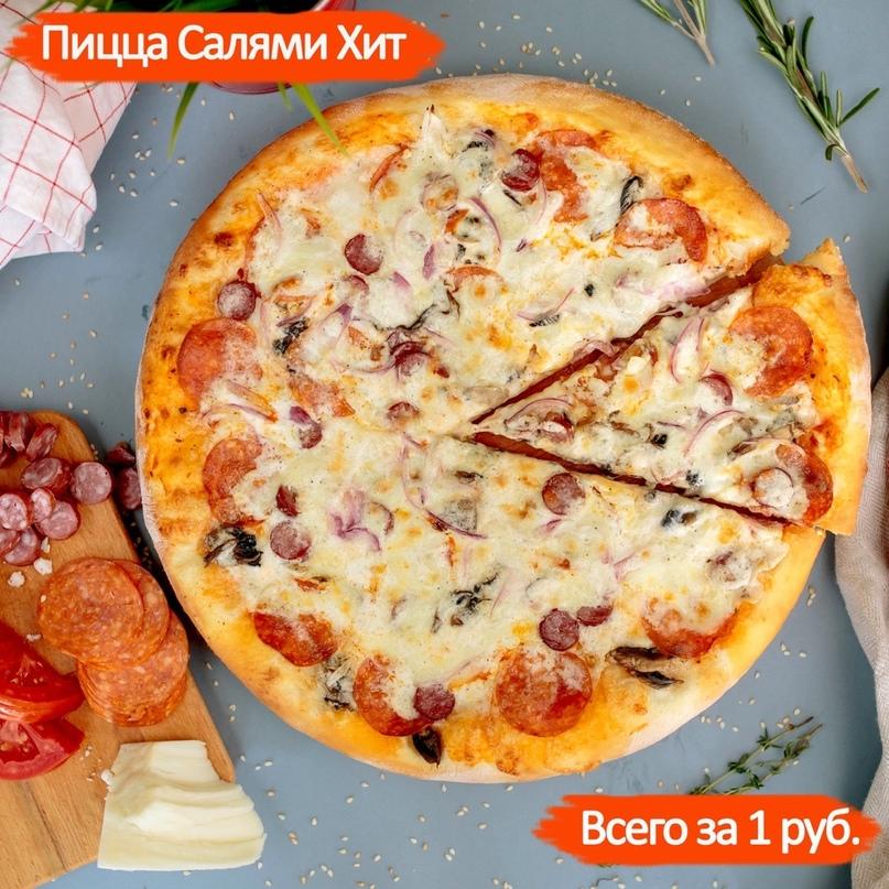Крутая пицца всего за 1 рубль!