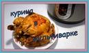Курица в мультиварке Chicken in multivarka