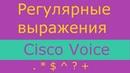 Регулярные выражения и телефония Cisco