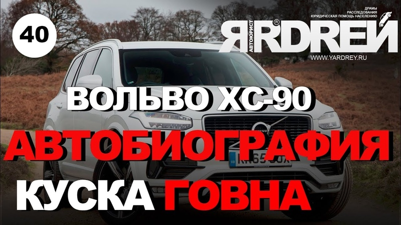ВОЛЬВО XC-90. АВТОБИОГРАФИЯ КУСКА ГОВНА. Cars Volvo Вольво Ceh9 Happy Xc90 Семья Осень Imagine
