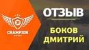 Лагерь Чемпионов - отзыв Боков Дмитрий (Алушта 2018)