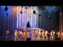 25 12 2013 Образцовый ансамбль эстрадно спортивного танца Вдохновение младшая группа Снежинки