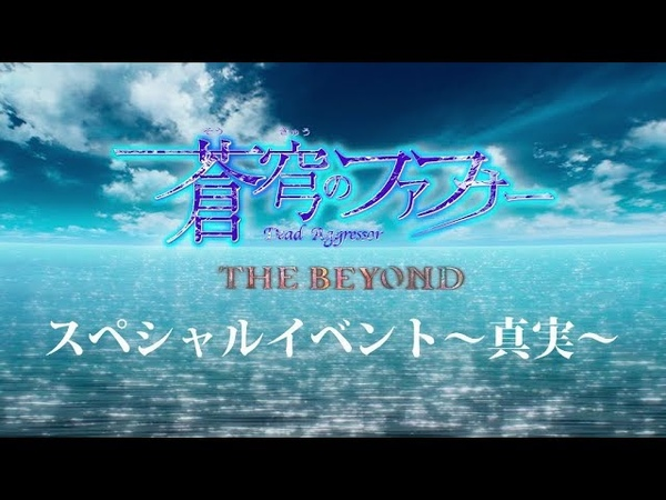 『「蒼穹のファフナー THE BEYOND」スペシャルイベント~真実~』ダイジェス 12