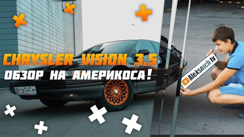 🔵 ⬜️ОБЗОР НА АМЕРИКОСА⬜️/⬛️Chrysler Vision 3,5⬛️ » Freewka.com - Смотреть онлайн в хорощем качестве
