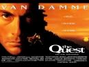 В поисках приключений  The Quest. 1996 Перевод Андрей Гаврилов. VHS
