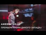 Премьера 2 сезона  «Мир Дикого Запада» в МАММ   Клуб А №7