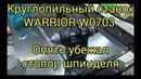 Круглопильный станок Warrior W0703 Опять убежал стопор шпинделя