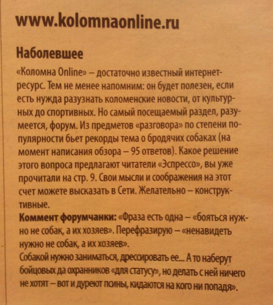 Фото: Газета Эспрессо коломенский форум