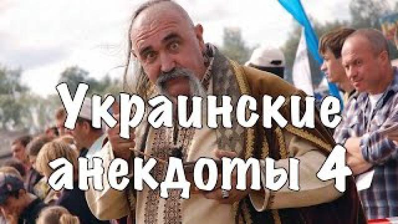 Украинские анекдоты 4 [16]