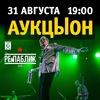 == АУКЦЫОН в Минске - 31/08 - клуб Re: public ==