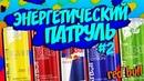 ЭНЕРГЕТИЧЕСКИЙ ПАТРУЛЬ 2 RED BULL все вкусы