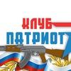 """Подростковый клуб """"ПАТРИОТ"""" │Ижевск"""