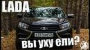 ЛАДА ВЫ УХУ ЕЛИ ? Lada Vesta