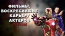 ТОП-10 ФИЛЬМЫ, ВОСКРЕСИВШИЕ КАРЬЕРУ АКТЕРОВ