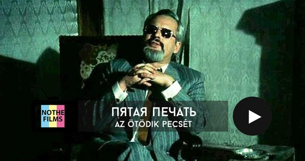 Пятая печать (Az ?t?dik pecs?t)