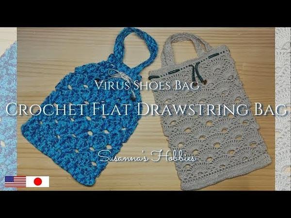 ウイルス模様ペタンコ巾着バッグ(シューズバッグ)かぎ針編み編み方 Crochet Draw