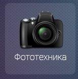 v-prokate.by/katalog/Fototexnika.html